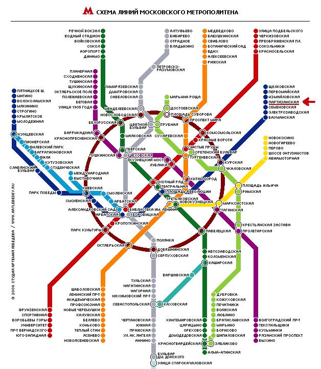до станции метро «